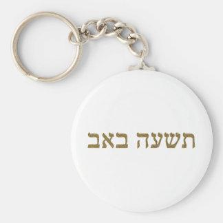 Tisha B av Basic Round Button Key Ring