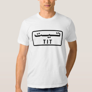 Tit, Road Sign, Algeria T-shirt