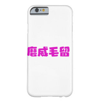 TKS iPhoneCase Barely There iPhone 6 Case