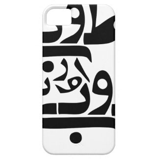 To Be Or Not To Be - Persian modern script iPhone 5 Cases