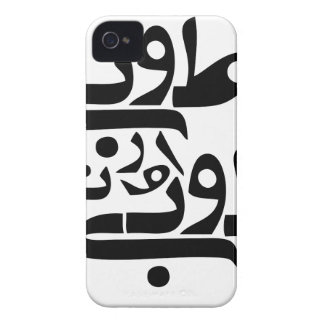 To Be Or Not To Be - Persian modern script iPhone 4 Case-Mate Case