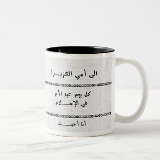 To My Dear Mum, I Love You - Arabic Two-Tone Mug