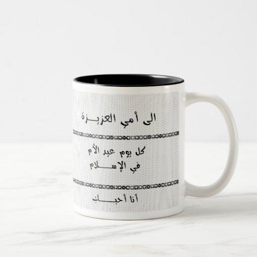 To My Dear Mum, I Love You - Arabic Mugs