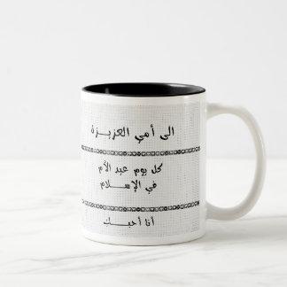 To My Dear Mum, I Love You - Arabic Two-Tone Mug