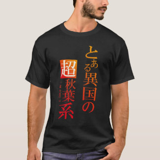 Toaru Ikoku no Cho Akiba-kei T-Shirt
