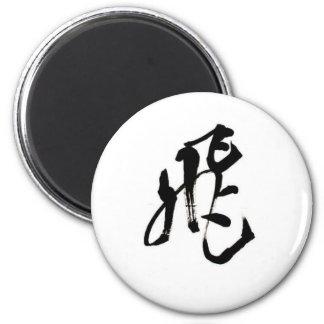 tobu writing brush letter shirt, Chinese character Refrigerator Magnet