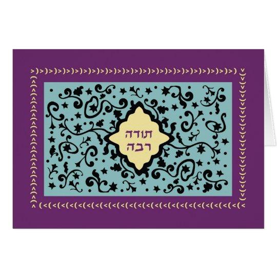 Todah Rabbah Thank you Card Purple