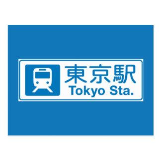 Tokyo Station, Tokyo, Japan Postcard