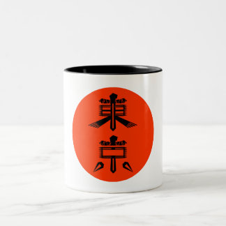 TOKYO TOKYO Two-Tone COFFEE MUG