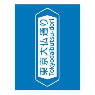 Tokyodaibutsu-dori, Tokyo Street Sign Postcard