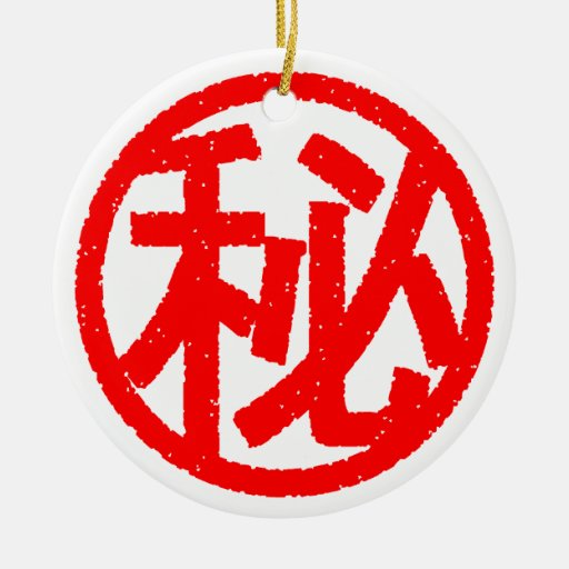 Top secret christmas ornament
