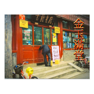Traditional shop, old Beijing Postcard