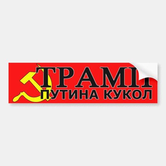 Trump: Putin's Puppet.  Cyrillic, Russian, Protest Bumper Sticker