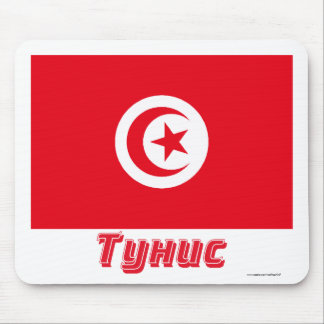 Tunisia Flag with name in Russian Mouse Pad