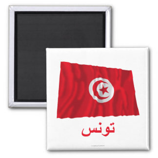 Tunisia Waving Flag with Name in Arabic Magnet