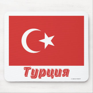 Turkey Flag with name in Russian Mouse Pad