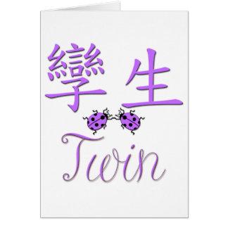 Twin (Chinese) PURPLE Greeting Card
