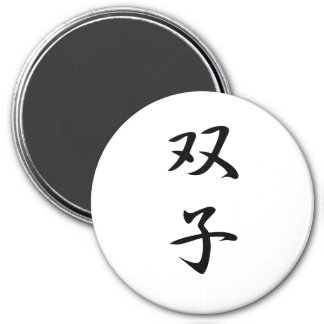 Twins Kanji 7.5 Cm Round Magnet