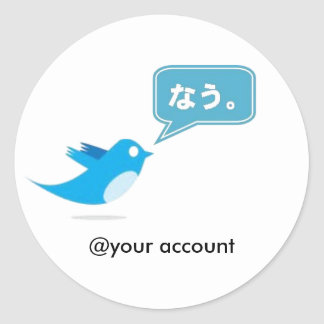 twitter Japanese lang Tweet now Classic Round Sticker