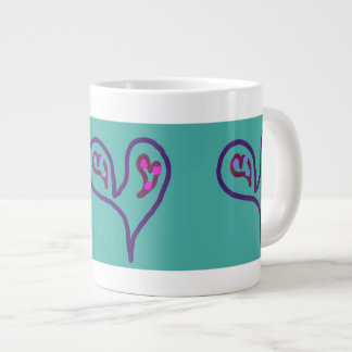 Two Hearts in One Jumbo Mug 20 Oz Large Ceramic Coffee Mug