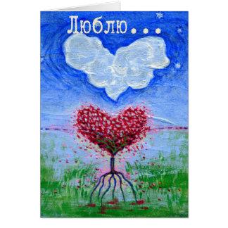 Two Hearts Russian Love Surrealist Art Greeting Card