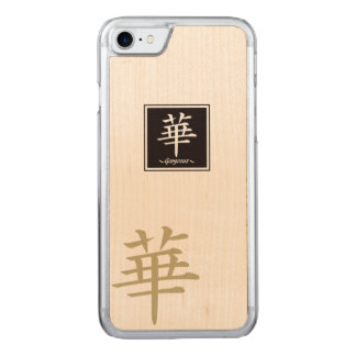 "Typography ""Gorgeous "" of Chinese character Carved iPhone 7 Case"