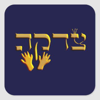 Tzedakah Square Sticker