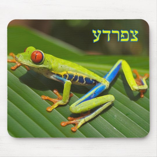 "Tzefardea In Hebrew Meaning ""Frog"" Mouse Pad"