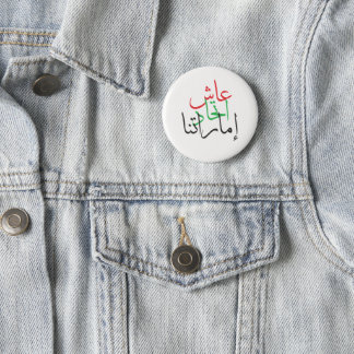 UAE NATIONAL DAY BUTTON
