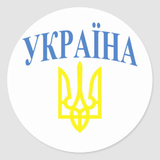 Ukraine Colors Classic Round Sticker