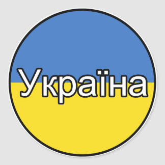 Ukraine Euro Sticker
