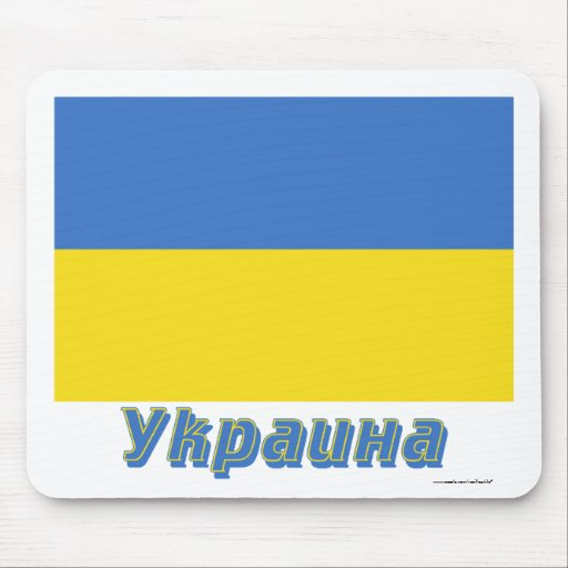 Ukraine Flag with name in Russian Mouse Pads