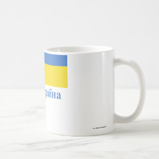 Ukraine Flag with Name in Ukrainian Basic White Mug
