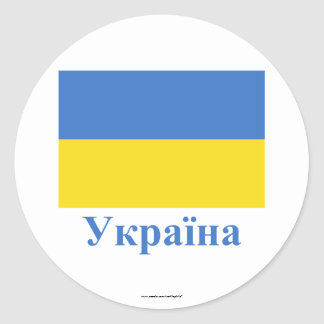 Ukraine Flag with Name in Ukrainian Classic Round Sticker