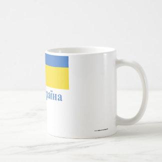 Ukraine Flag with Name in Ukrainian Coffee Mug