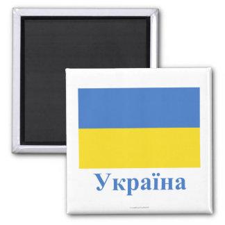Ukraine Flag with Name in Ukrainian Magnet