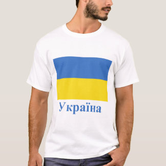 Ukraine Flag with Name in Ukrainian T-Shirt