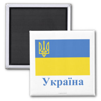 Ukraine Traditional Flag with Name in Ukrainian Magnet