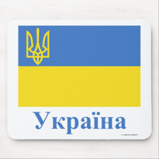 Ukraine Traditional Flag with Name in Ukrainian Mouse Mat