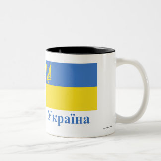 Ukraine Traditional Flag with Name in Ukrainian Two-Tone Coffee Mug