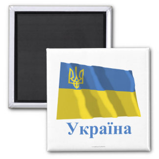 Ukraine Traditional Waving Flag, Name in Ukrainian Magnet
