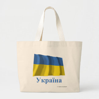 Ukraine Waving Flag with Name in Ukrainian Large Tote Bag