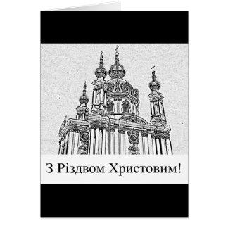 Ukrainian Christmas Greetings Card