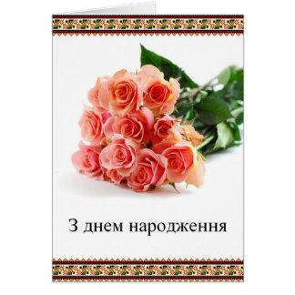 Ukraine Women Wish Happy Birthday 17