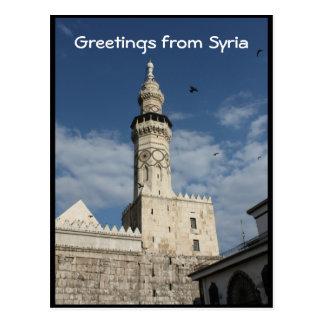 Ummayad Mosque Syria - Al-Amawi Post Card
