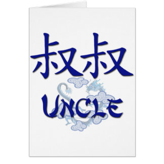 Uncle (Chinese) Card