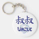 Uncle (Chinese) Keychain