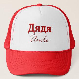 Uncle (Russian) Trucker Hat