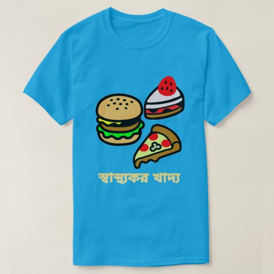 Unhealthy food with Bengali text স্বাস্থ্যকর খাদ্য T-Shirt