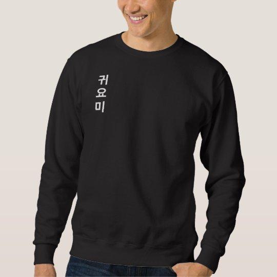 Unisex Gwiyomi Sweatshirt